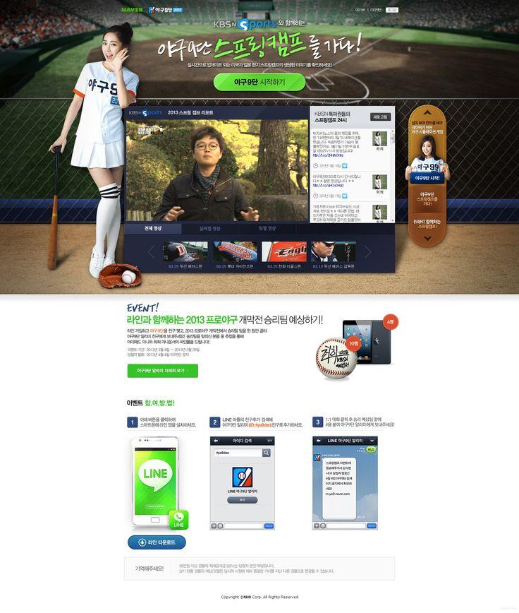 韩国专题活动网页界面设计