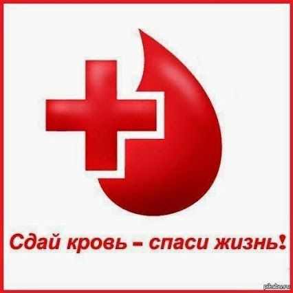 В центре переливания крови на улице Розы Люксембург требуются доноры для раненых. Все группы крови. Вашим