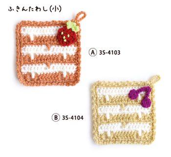 かわいいモチーフがついたアクリルたわし。 かわいくて使うのがもったいなくなりそうです。 レシピも載っているので、編みなれたら挑戦したくなりますね!