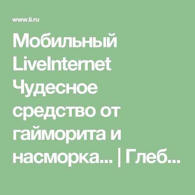 Мобильный LiveInternet Чудесное средство от гайморита и насморка... | Глебова_Елена - Дневник glebova_aa |