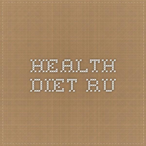 health-diet.ru