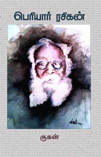 Periyar Rasigan - Tamil eBook