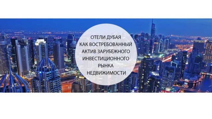 Отели Дубая как востребованный актив зарубежного инвестиционного рынка н...