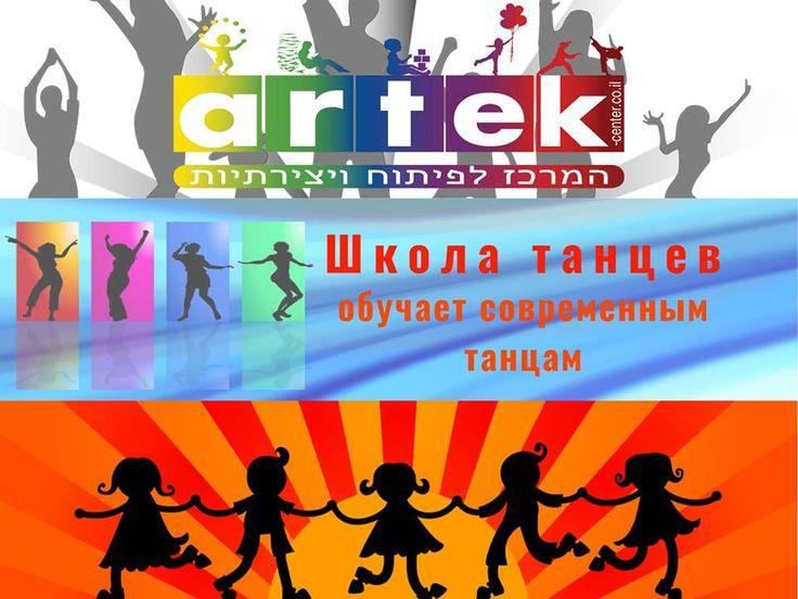 Ваш малыш ритмично двигается под музыку? Не упустите момент и запишите его в кружок танцев в Ришон ле-Ционе в центре раннего развития Artek.