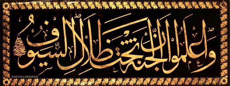Hattat Sultan Mahmud Han'ın Celi Sülüs Zerendud Levhası: V'alemu İnne'l-cennete,,,  Daha fazla bilgi için sitemizi ziyaret edin: hattatlarsofasi.com