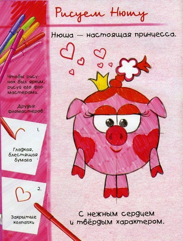 рисуем смешариков пошагово фото фотошколе ульяновске