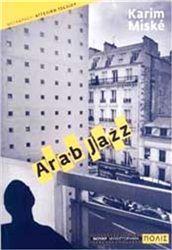 IANOS.GR | eshop βιβλία : ARAB JAZZ : ΜΙΣΚΕ ΚΑΡΙΜ : 978-960-435-363-7 : 9789604353637 : ΠΟΛΙΣ