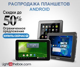 Распродажа планшетов Lightinthebox INT