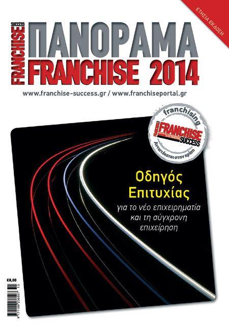Η νέα ετήσια έκδοση του FRANCHISE SUCCESS το ΠΑΝΟΡΑΜΑ FRANCHISE 2014 περιλαμβάνει μεταξύ άλλων αναλυτικά στοιχεία για 456 αλυσίδες, που δραστηριοποιούνται στην ελληνική αγορά.