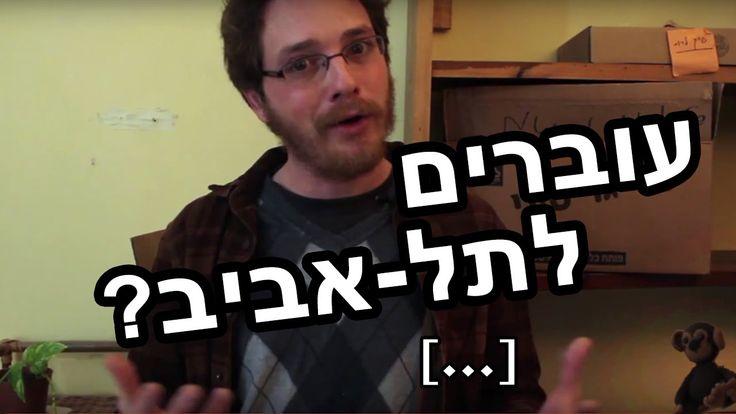 לרגל מעבר דירה החלטתי לבדוק מהי בירת התרבות של ישראל - ירושלים או תל אביב - והאם יש בכלל סיכוי שזה לא תל אביב