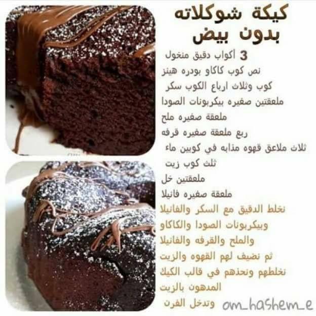 كيك شوكولا بدون بيض Desserts Chocolate Food