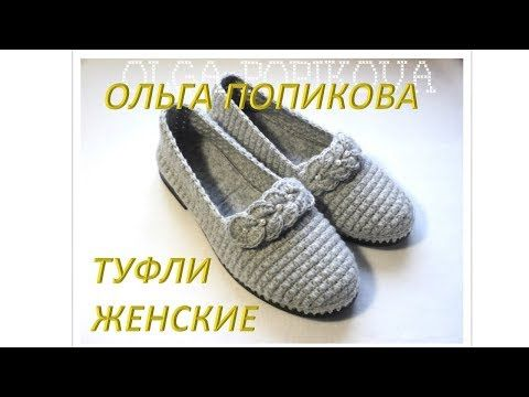 Туфли женские на подошве ТЭП Women's shoes on the sole of TEP - YouTube