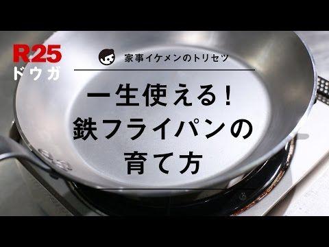 「鉄フライパンの育て方」新品購入後の焼き込み(空焼き)&油ならしの方法 - YouTube