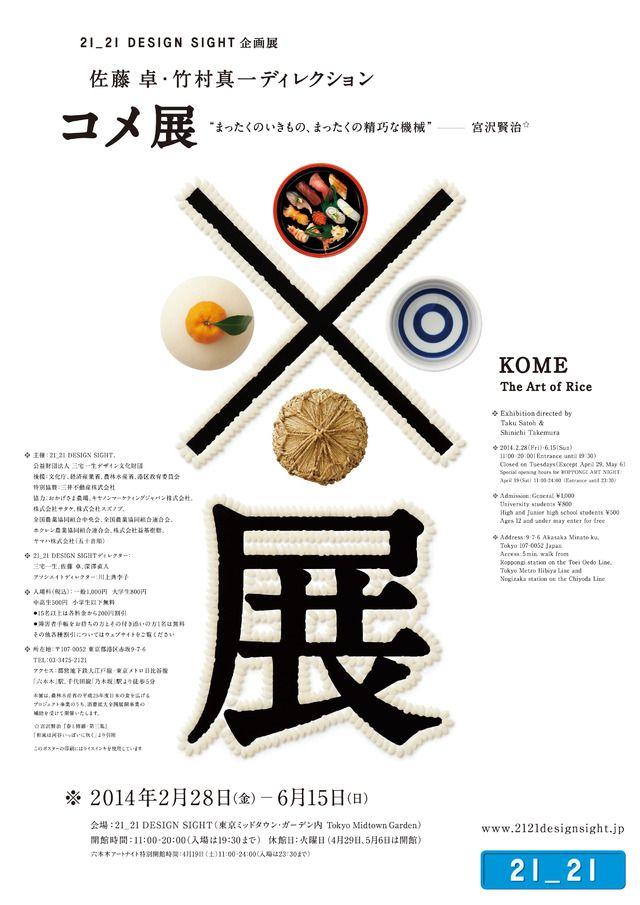 佐藤卓×竹村真一による「コメ展」開催。米の歴史と未来を見つめ直す 1枚目