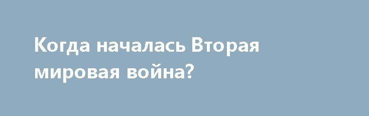 Когда началась Вторая мировая война? https://apral.ru/2017/06/29/kogda-nachalas-vtoraya-mirovaya-vojna.html  Казалось бы, ответ на этот вопрос абсолютно ясен. Любой мало-мальски образованный европеец назовет дату — [...]