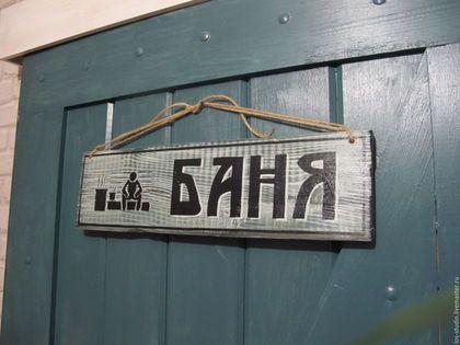 Купить или заказать Табличка деревянная БАНЯ в интернет-магазине на Ярмарке Мастеров. Табличка деревянная для бани. Идеальна для размещения на даче в бане. Или для подарка друзьям - Вы можете назвать баню именем хозяев!! Для наилучшей сохранности покрыта несколькими слоями акрилового лака.