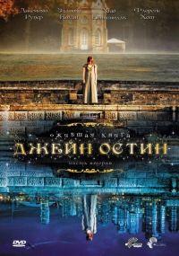 Английский сериал Ожившая книга Джейн Остин онлайн бесплатно в хорошем качестве на русском. Смотреть Ожившая книга Джейн Остин!