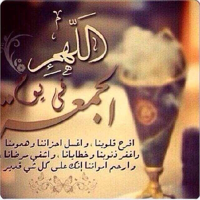 Pin By Nizar Fahmi On جمعة مباركة Calligraphy Arabic Calligraphy