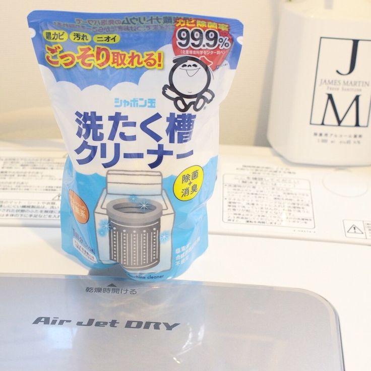 シャボン玉石けん洗濯槽クリーナーの威力とは?!|LIMIA (リミア)