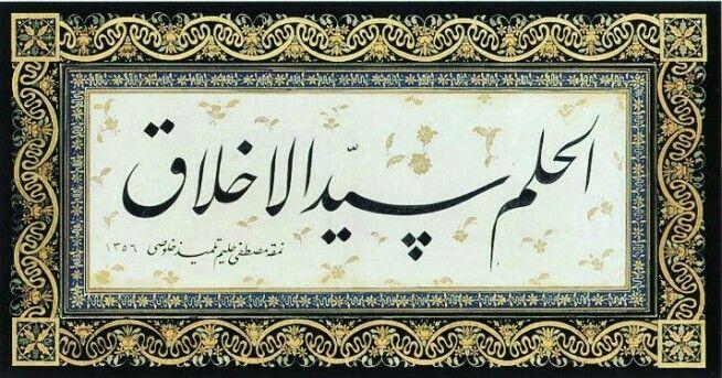 """Hattat Halim Özyazıcı'nın Celî Ta'lik """"el-Hilm-i Pesendi'l-ahlâk"""" (Ahlâkınw En Üst Seviyesi Hilmdir) Levhası hattatlarsofasi.com #hattat #hatsanatı #talik #islam #türkhattatları #hattathalimözyazıcı #türkhatsanatı #hafis #islamiccalligraphy #islamicart #hadith #turkishcalligraphers #turkishcalligraphy #illumination #tezhip"""