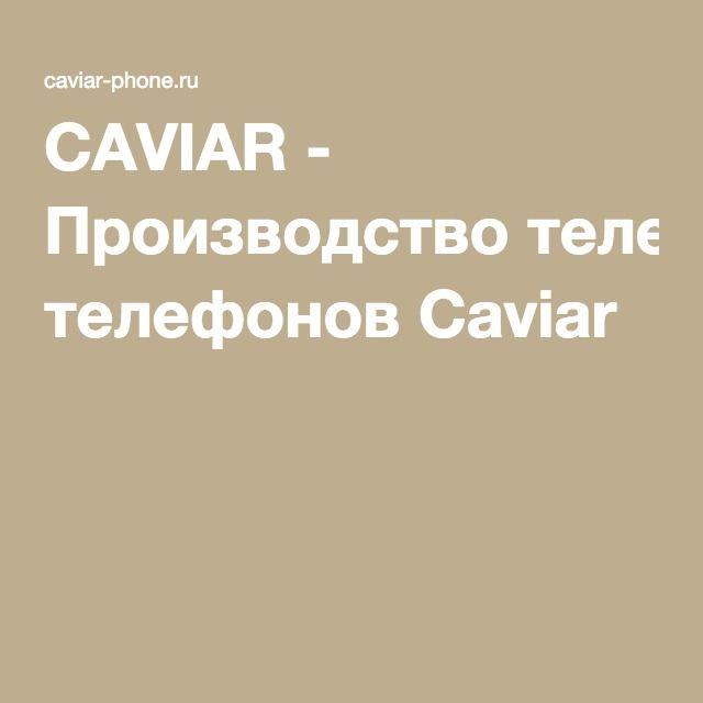 CAVIAR - Производство телефонов Caviar - Элитные телефоны Caviar - VIP iPhone  Сегодня никого нельзя удивить мобильным телефоном, из инновационного изобретения он давно превратился в привычное средство общения на расстоянии. Однако, люди всегда будут желать выделиться из толпы, подчеркнуть свой статус, индивидуальность, вкус и особенный стиль жизни. Именно поэтому в мире существует огромное количество брендов и моделей сотовых телефонов, предлагающие каждому свой дизайн, функционал, даже…