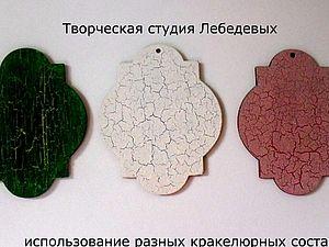 Одношаговый кракелюр - творческие эксперименты - Ярмарка Мастеров - ручная работа, handmade