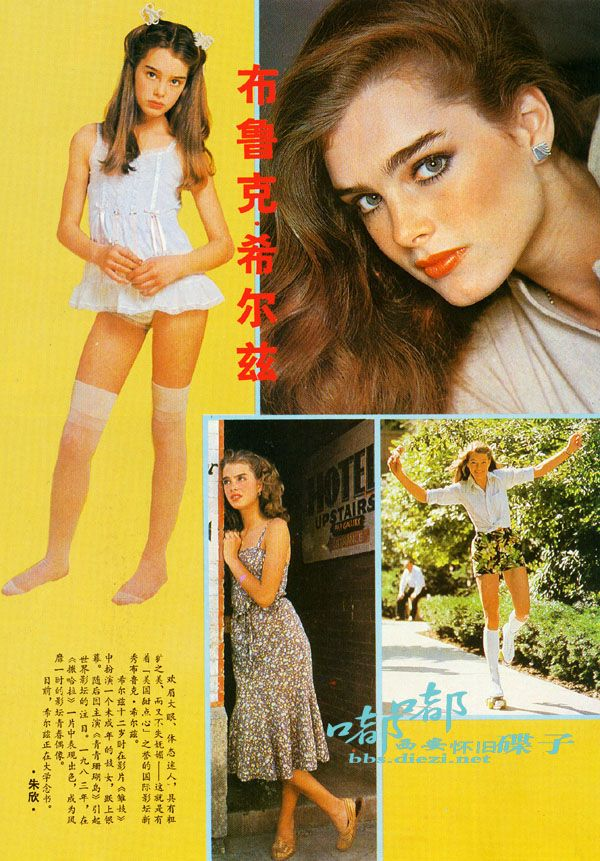 Brooke Shields Controversial