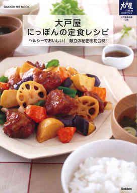 大戸屋 鶏と野菜の黒酢あん