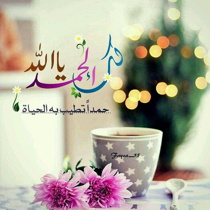 اللهم لك الحمد كما ينبغي لجلال وجهك وعظيم سلطانك Islamic Quotes Quran Fayza Ramadan Kareem