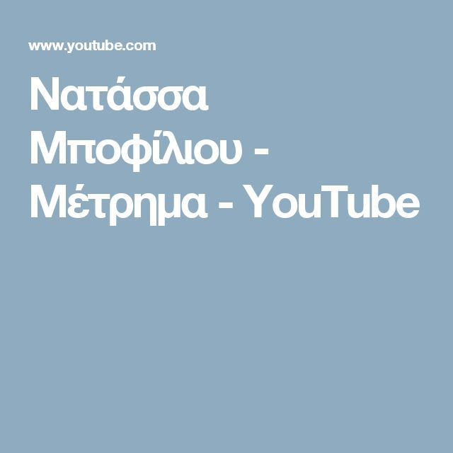 Νατάσσα Μποφίλιου - Μέτρημα - YouTube
