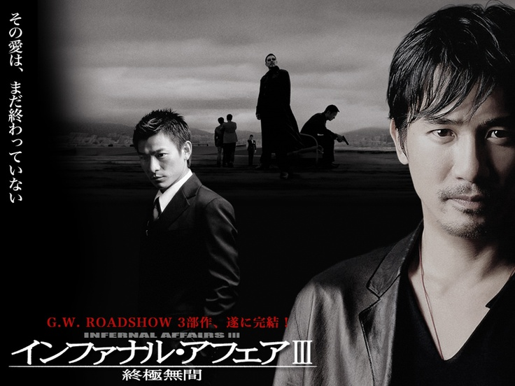 tony leon in infernal affairs