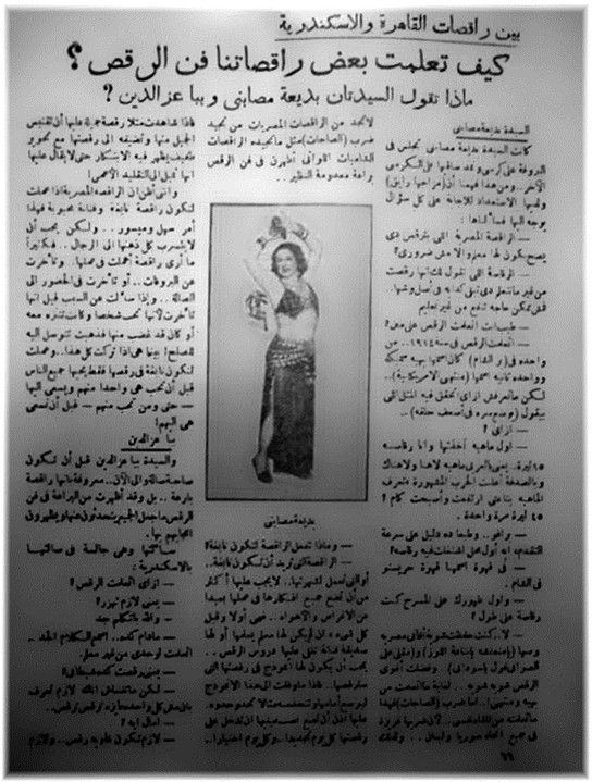 Read more: Gilded Serpent, Belly Dance News & Events , » Translations of 1930s Gossip Column in a Local Cairo Paper Copyright 1998-to current date by Gilded Serpent, LLC  Translations of 1930s Gossip Column in a Local Cairo Paper