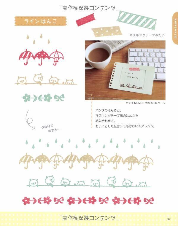 Amazon.co.jp: 消しゴムはんこ図案BOOK (レディブティックシリーズno.3257): mizutama, mogerin, yuki: 本