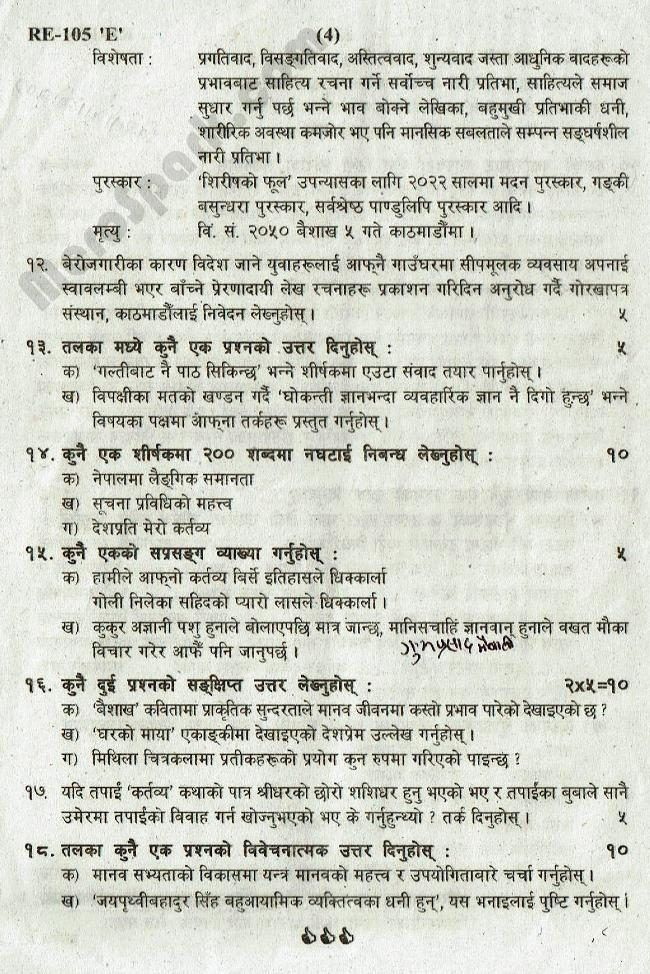 Education in Nepal Essay Sample