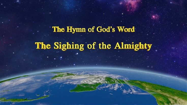 "The Hymn of God's Word ""The Sighing of the Almighty"" 