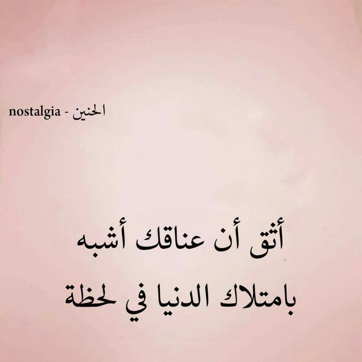 Pin By Naima Harfouche On Mot Wisdom Quotes Life Wisdom Quotes Arabic Love Quotes