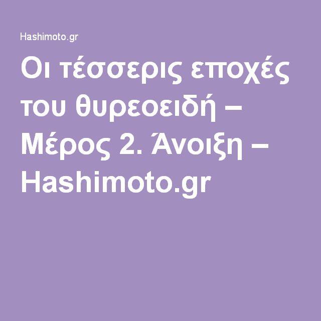 Οι τέσσερις εποχές του θυρεοειδή – Μέρος 2. Άνοιξη – Hashimoto.gr