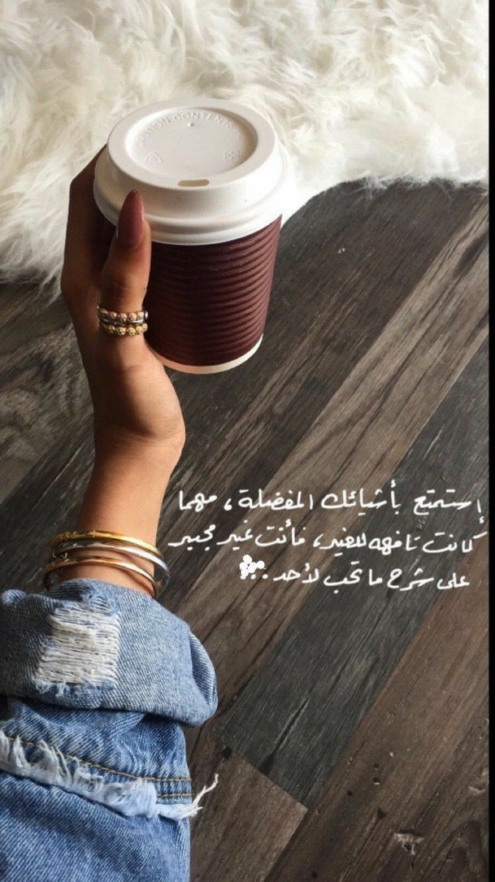 Pin By Dream 89 On Coffee In 2020 Arabic Tattoo Quotes Cover Photo Quotes Beautiful Arabic Words