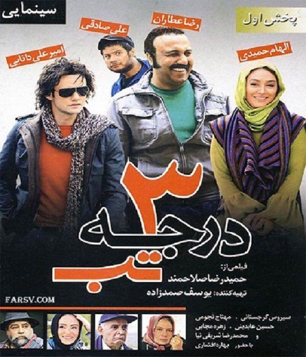 دانلود فیلم ایرانی ۳ درجه تب Movie Posters Movies Poster