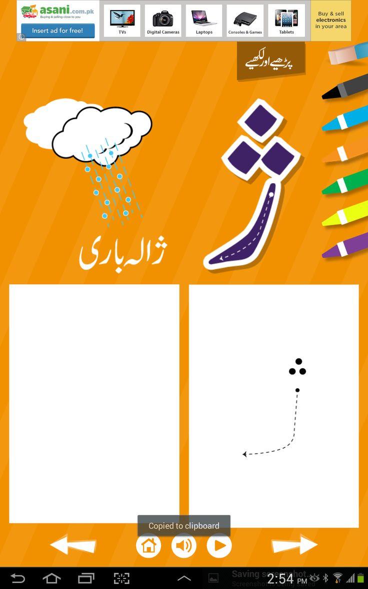 1000 images about Urdu Qaida on Pinterest  Activities, Language  multiplication, alphabet worksheets, worksheets, and education Urdu Alphabets Worksheets For Kids 2 1177 x 736