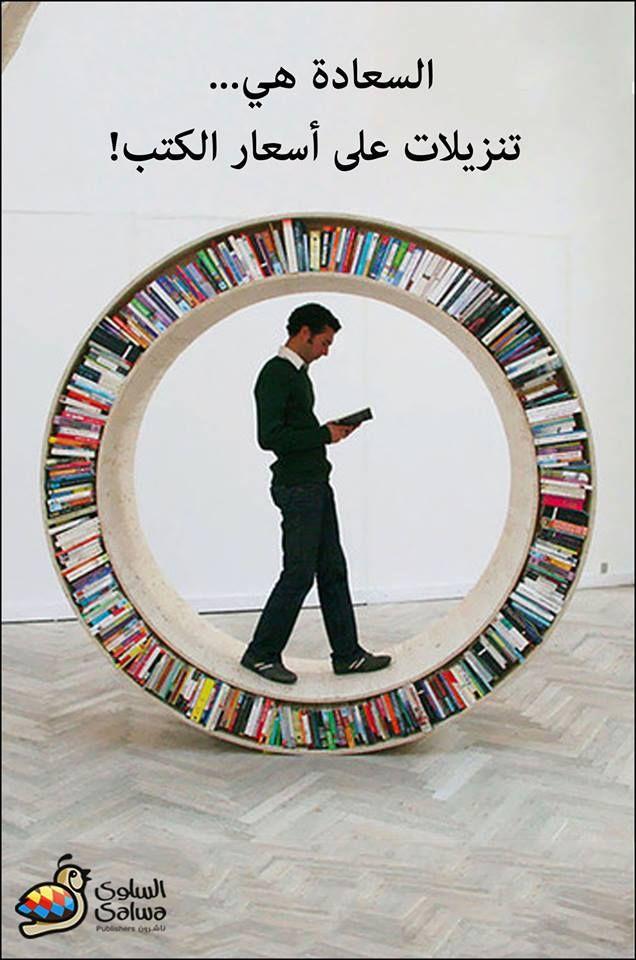 Happiness Is A Book Sale PINTERESTCOM Christiancross