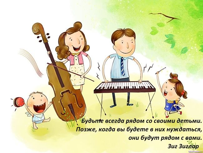 Будьте всегда рядом со своими детьми, позже, когда вы будете в них нуждаться, они будут рядом с вами. Зиг Зиглар