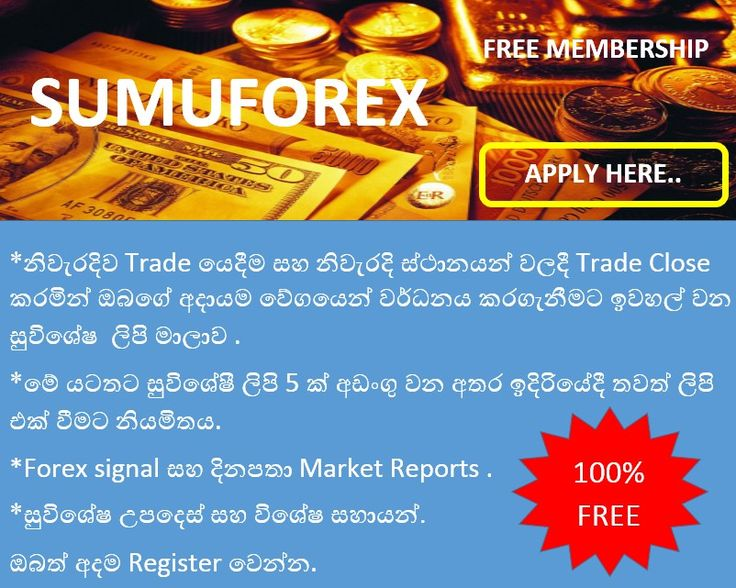 Forex education sinhala