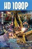 Sexta película de la serie Caballeros del Zodiaco, Estrenada el 21 de junio de 2014 en Japón y llamada: Saint Seiya La leyenda del Santuario 1080p Latino.
