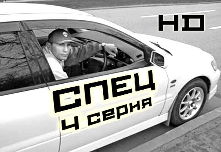 Фильм Спец 4 серия (1-6 серия) - криминальный сериал в хорошем качестве HD