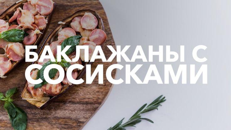 Баклажан с сосисками [Рецепты Bon Appetit] Сегодня мы приготовим вкуснейший рецепт фаршированного баклажана с сосисками! #eggplant_with_sausages#recipe#tasty