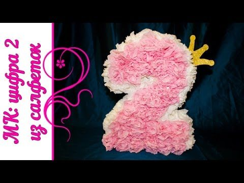 МК: объемная цифра из салфеток на день рождения — Lulusana — hand made