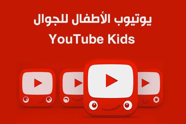 تحميل برنامج يوتيوب الاطفال بالعربي يوتيوب كيدز 2020 Youtube Kids مع شرح المميزات Youtube Kids Kids Youtube
