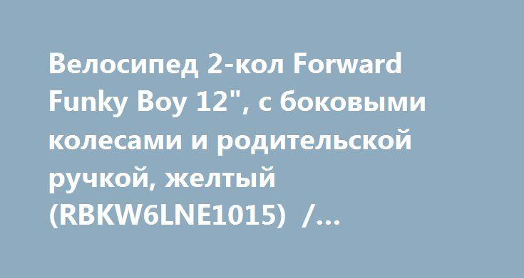 """Велосипед 2-кол Forward Funky Boy 12"""", с боковыми колесами и родительской ручкой, желтый (RBKW6LNE1015) /(4627107084144) http://sport-stroi.ru/products/28223-velosiped-2-kol-forward-funky-boy-12-s-bokovymi-kolesami-i-r  Велосипед 2-кол Forward Funky Boy 12"""", с боковыми колесами и родительской ручкой, желтый (RBKW6LNE1015) /(4627107084144) со скидкой 1503 рубля. Подробнее о предложении на странице…"""