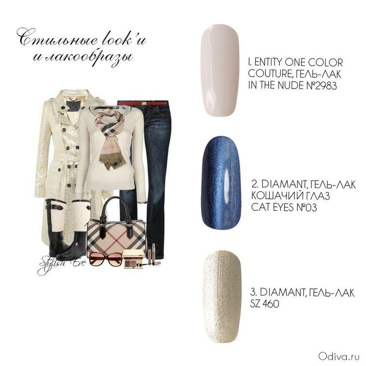 Стильный Look и лакообраз Выглядеть со вкусом и шармом можно даже в вещах из базового гардероба. Например, такой спокойный образ легко превратить в вечерний наряд. Рискнете ли вы выбрать для пальчиков сочный и яркий декор или отдадите предпочтение пастели? Ждем вашего голосования :) 1. Entity One Color Couture In The Nude №2983: https://odiva.ru/~5DOl6 2. Diamant Кошачий глаз Cat eyes №03: https://odiva.ru/~fYvuc 3. Diamant SZ 460: https://odiva.ru/~OG8zO #инфографика@odiva #опрос@odiva